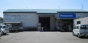 倉敷営業所