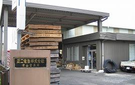 津山営業所